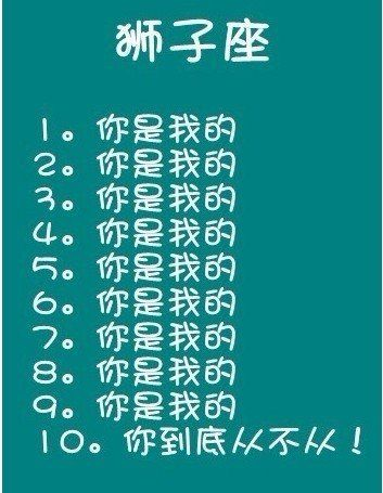 组图:12星座喜欢一个人的表现 太真实了
