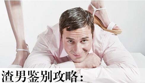 鉴别渣男.jpg
